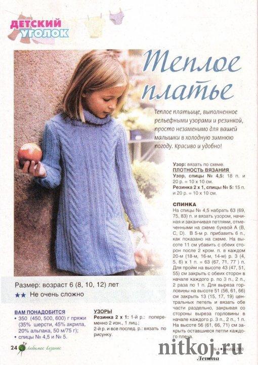 Вязание спицами для детей платья с описанием и 78