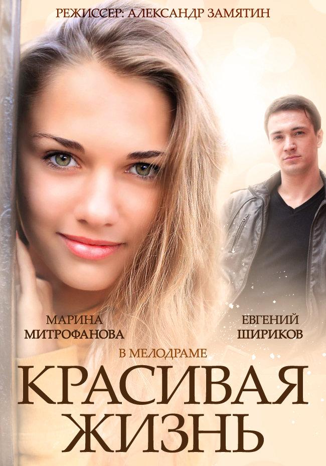 Интересный фильм про любовь российский 2018