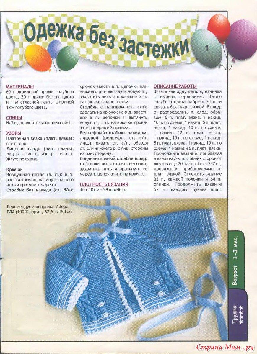 Вязание реглан ребенку до года