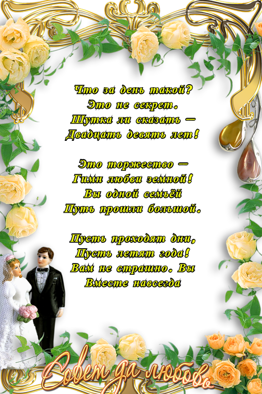 Поздравления с бархатной свадьбой родителям