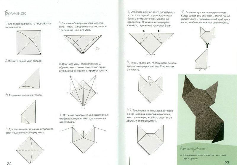 Как из бумаги сделать животных оригами