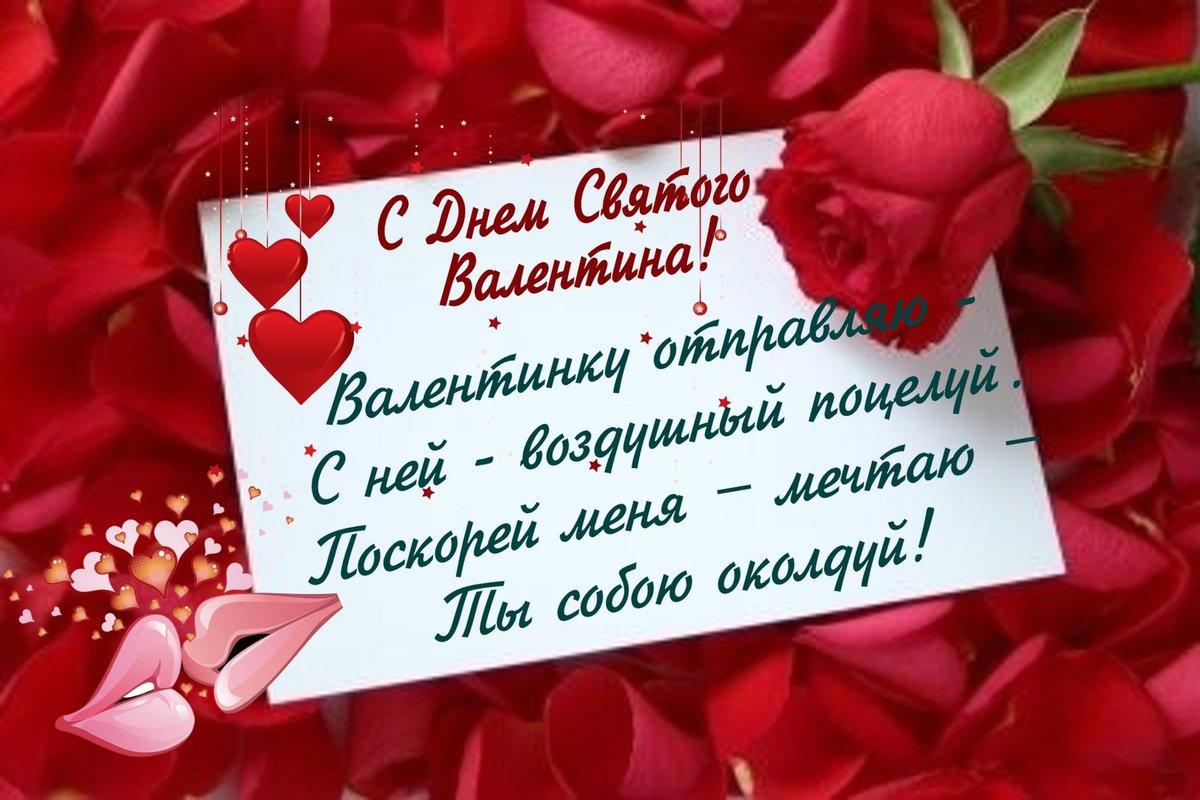 Прикольные поздравления с днем всех влюбленных для любимой