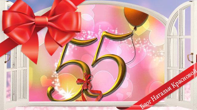 Поздравления 55 лет конкурсы 56