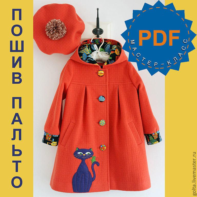Модное пальто для девочки по выкройке своими руками
