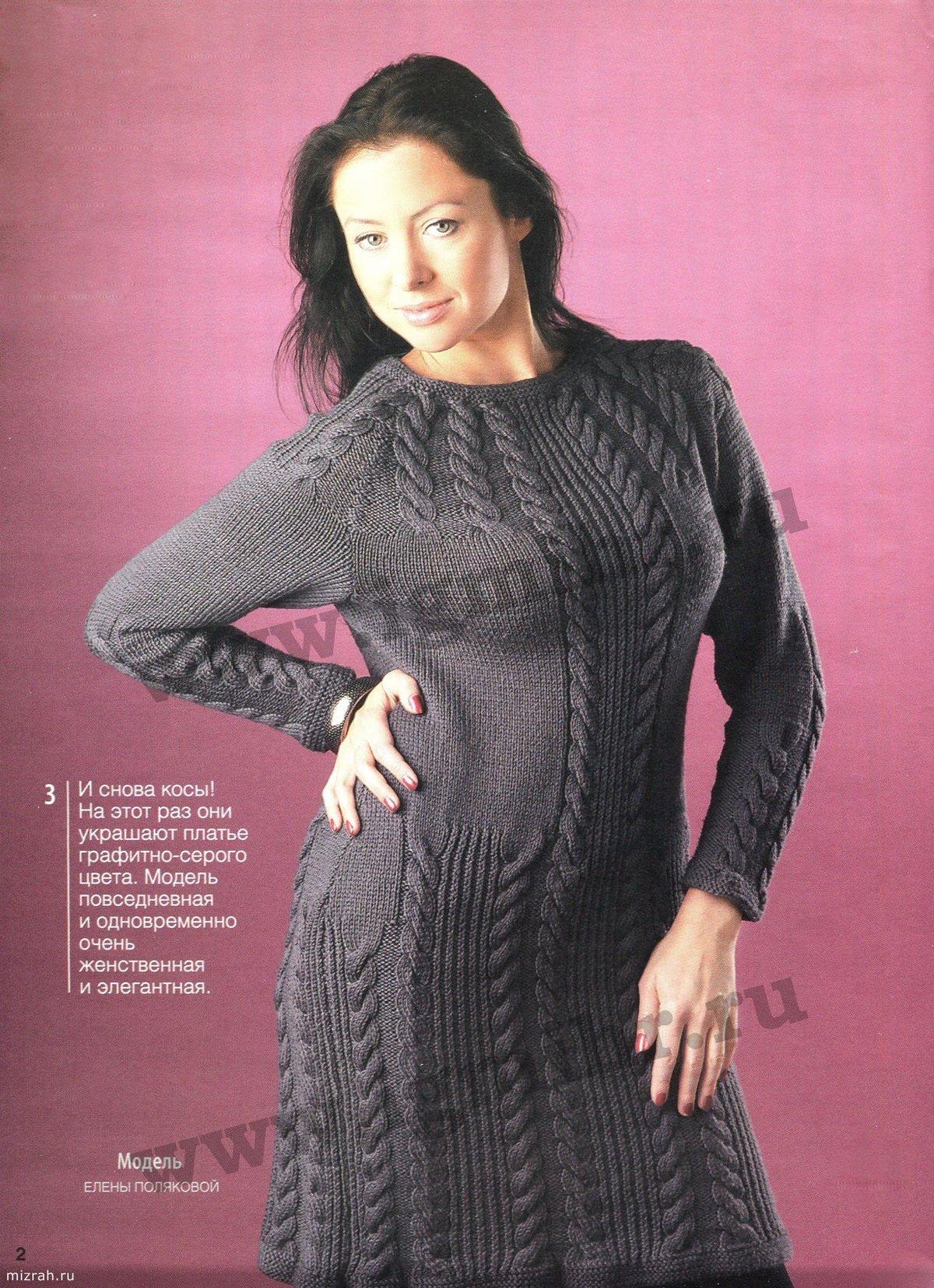 Вязаные зимние платья спицами схемы и фото