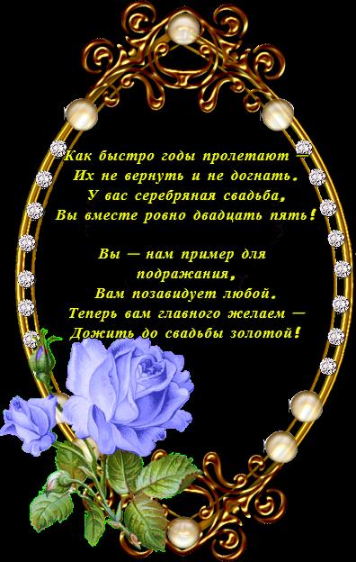 Поздравления родителям с серебряной свадьбой от сына 9