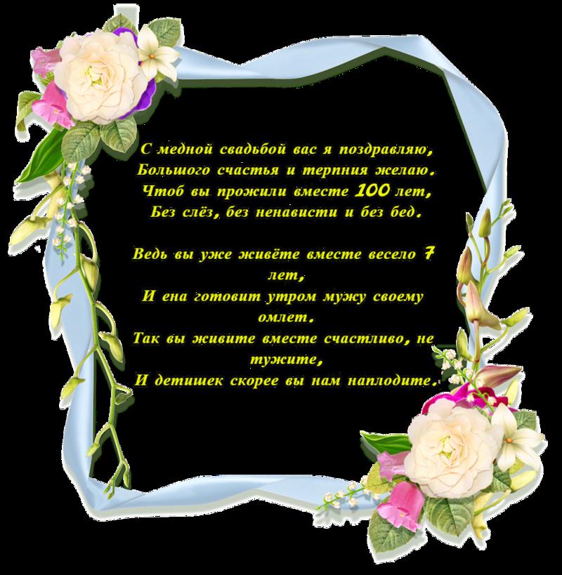 Поздравление свадьба четверостишья