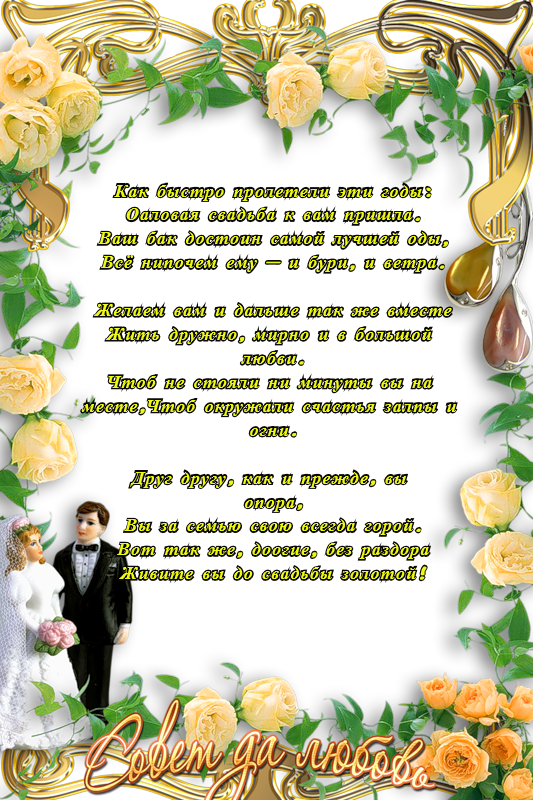 С днем свадьбы 21 год поздравления прикольные