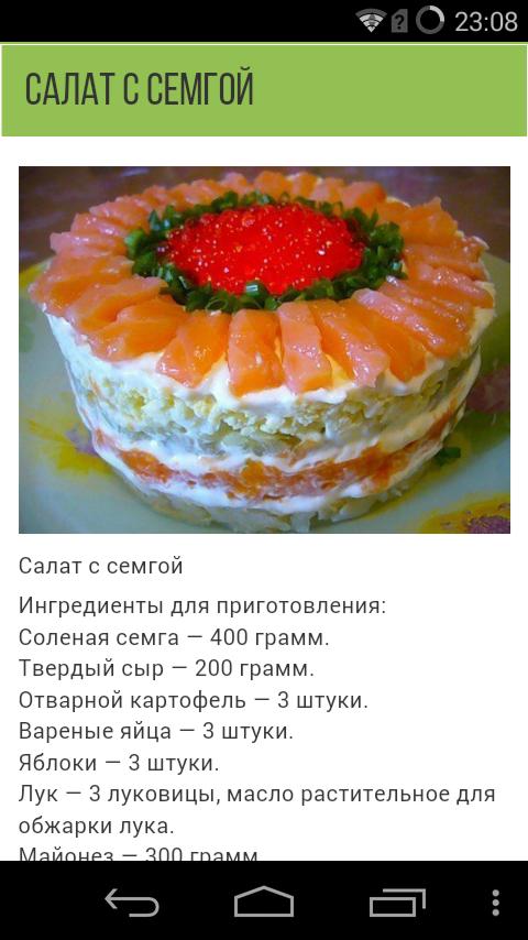 Как приготовить салат текст