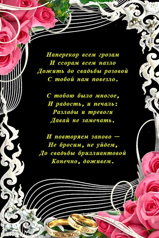 Поздравление с розовой годовщиной свадьбы