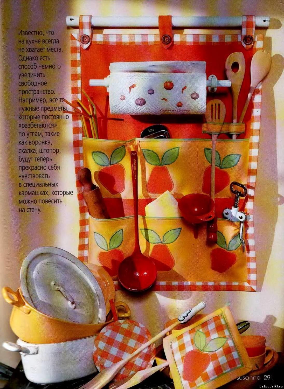Органайзеры для кухни своими руками