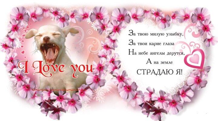 Поздравление на 14 февраля написать