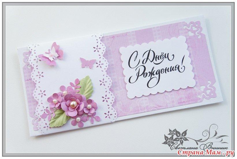 Скрапбукинг день рождения открытки конверты 100