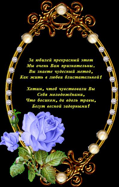 Поздравления с 45 лет свадьбы от детей и внуков 100
