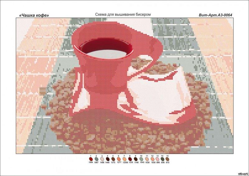 Чашка кофе схема бисером