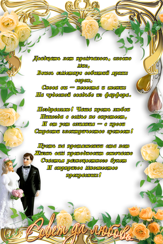 Поздравления с днем свадьбы 20 лет прикольные