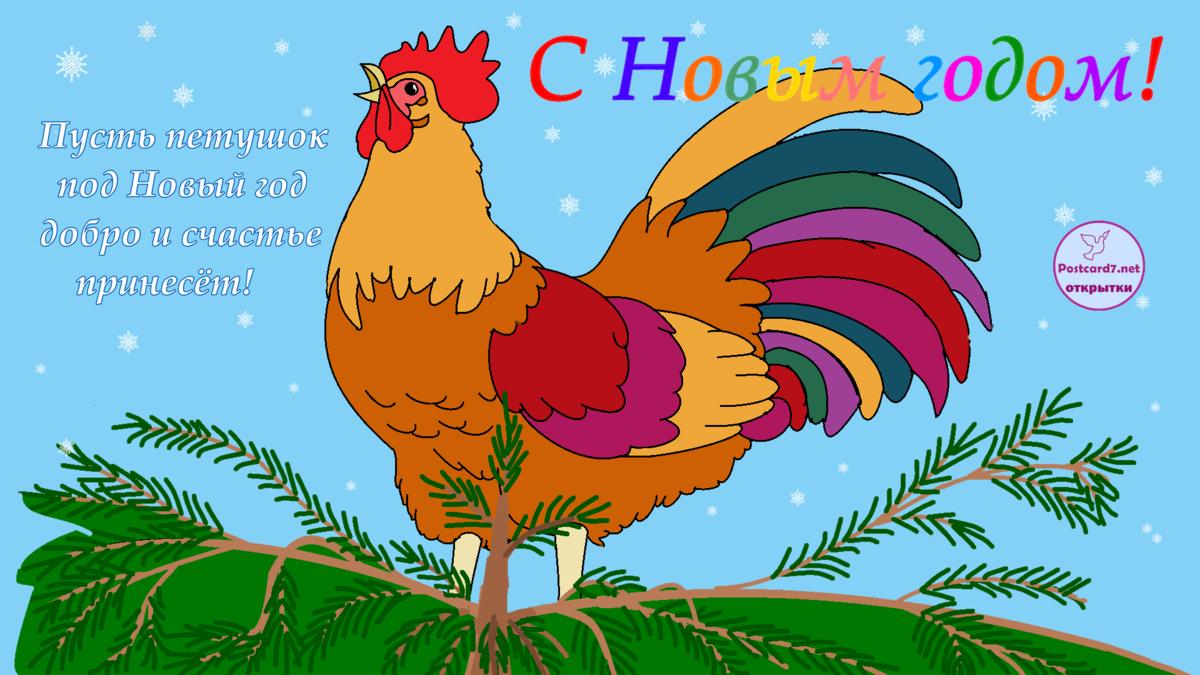 Новогодняя открытка с петухом 33