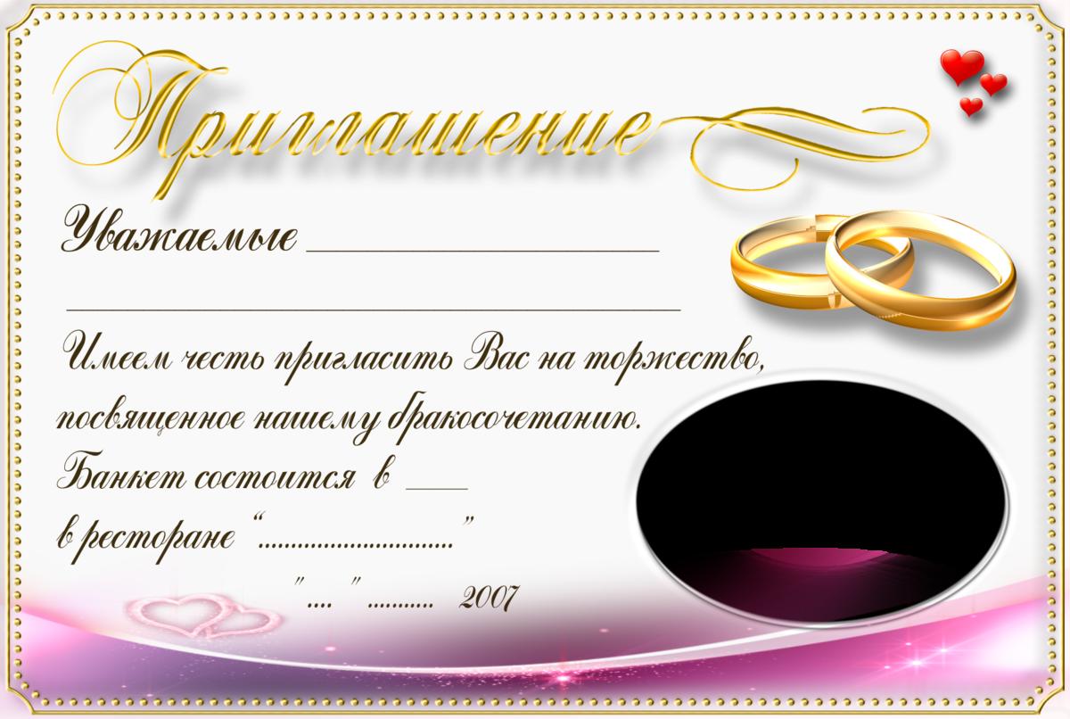 Шаблон пригласительного на свадьбу фотошоп