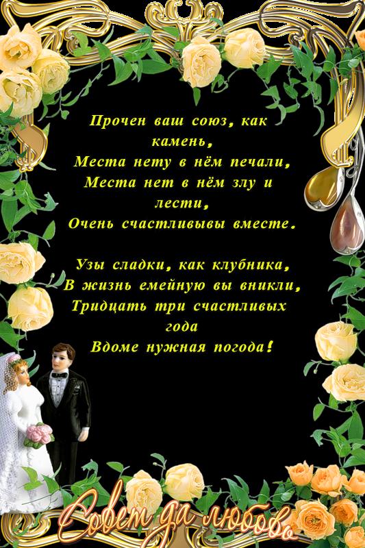 Стих поздравления с годовщиной свадьбы 33 года