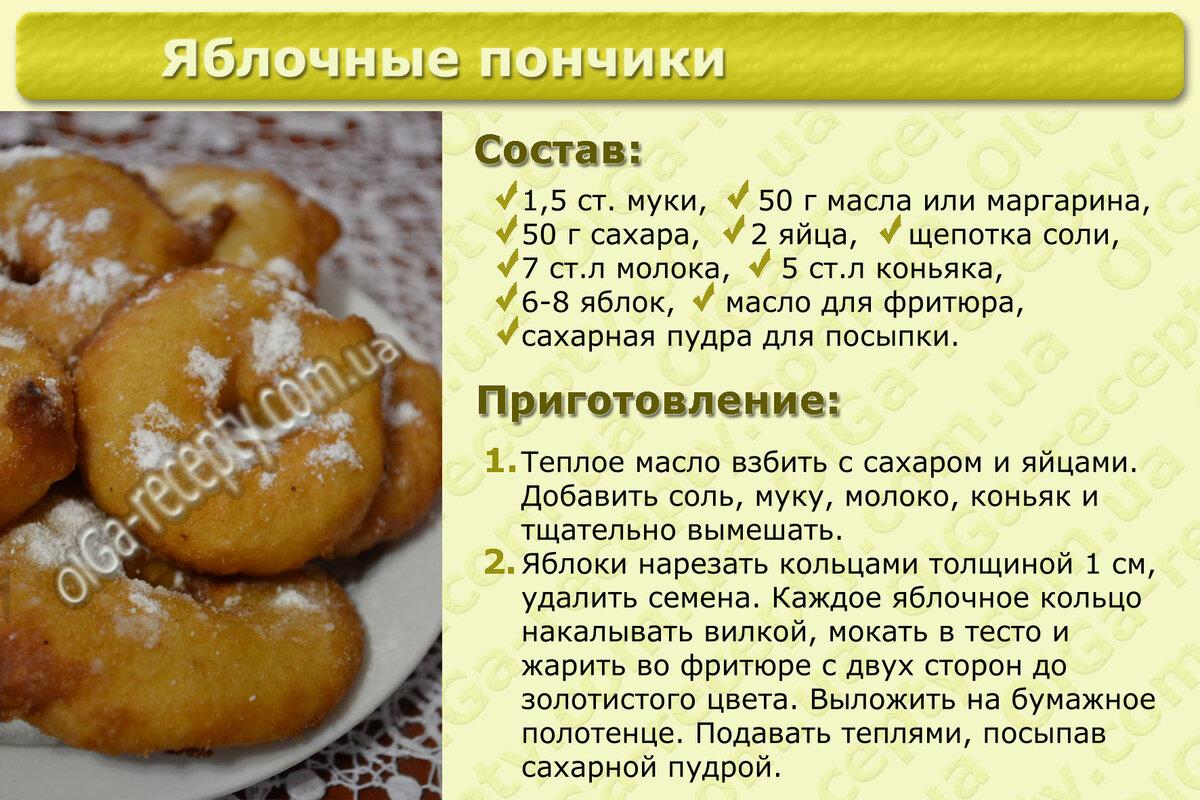 Как испечь пончики в домашних условиях 369