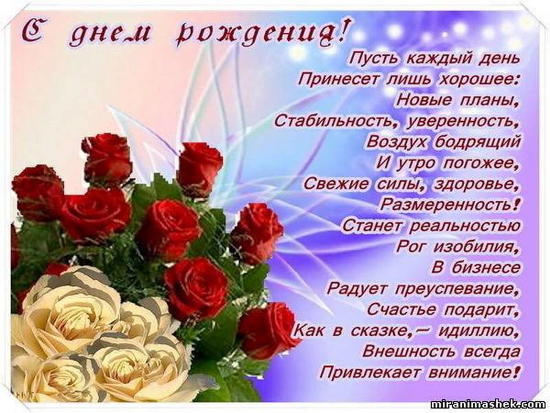 Поздравления с днем рождения женщине в телефоне 9