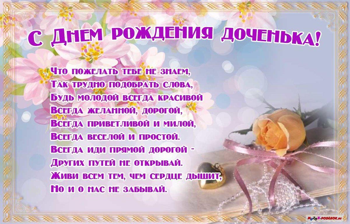 Поздравление с днём рождения дочки стихи 8