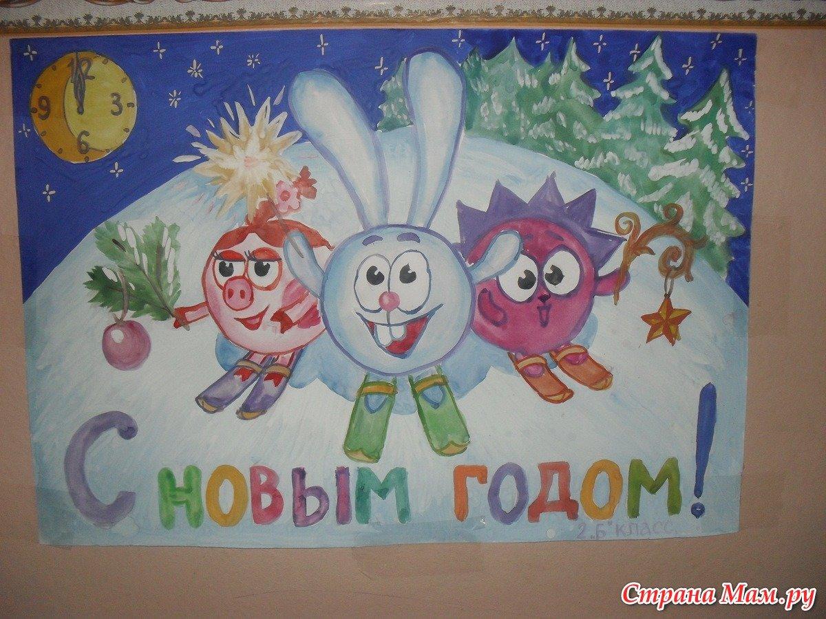 Плакат на новый год в школу