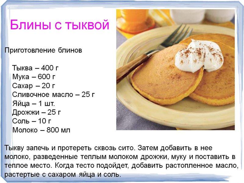 Рецепт блинов на молоке быстро и просто