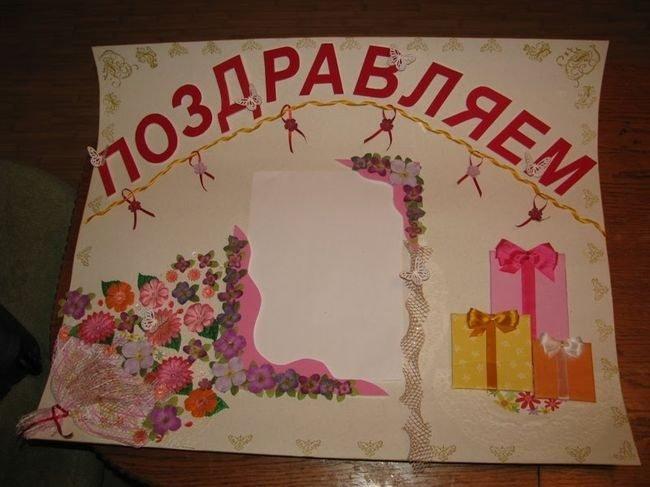 Плакат для пожеланий своими руками фото