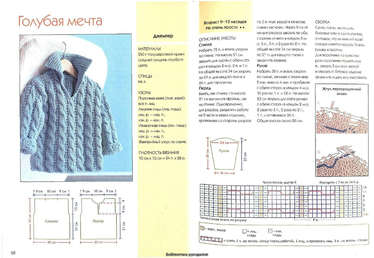 Вязание-ДЕТЯМ -спицы Tatjana Sapaliene Простые схемы 37