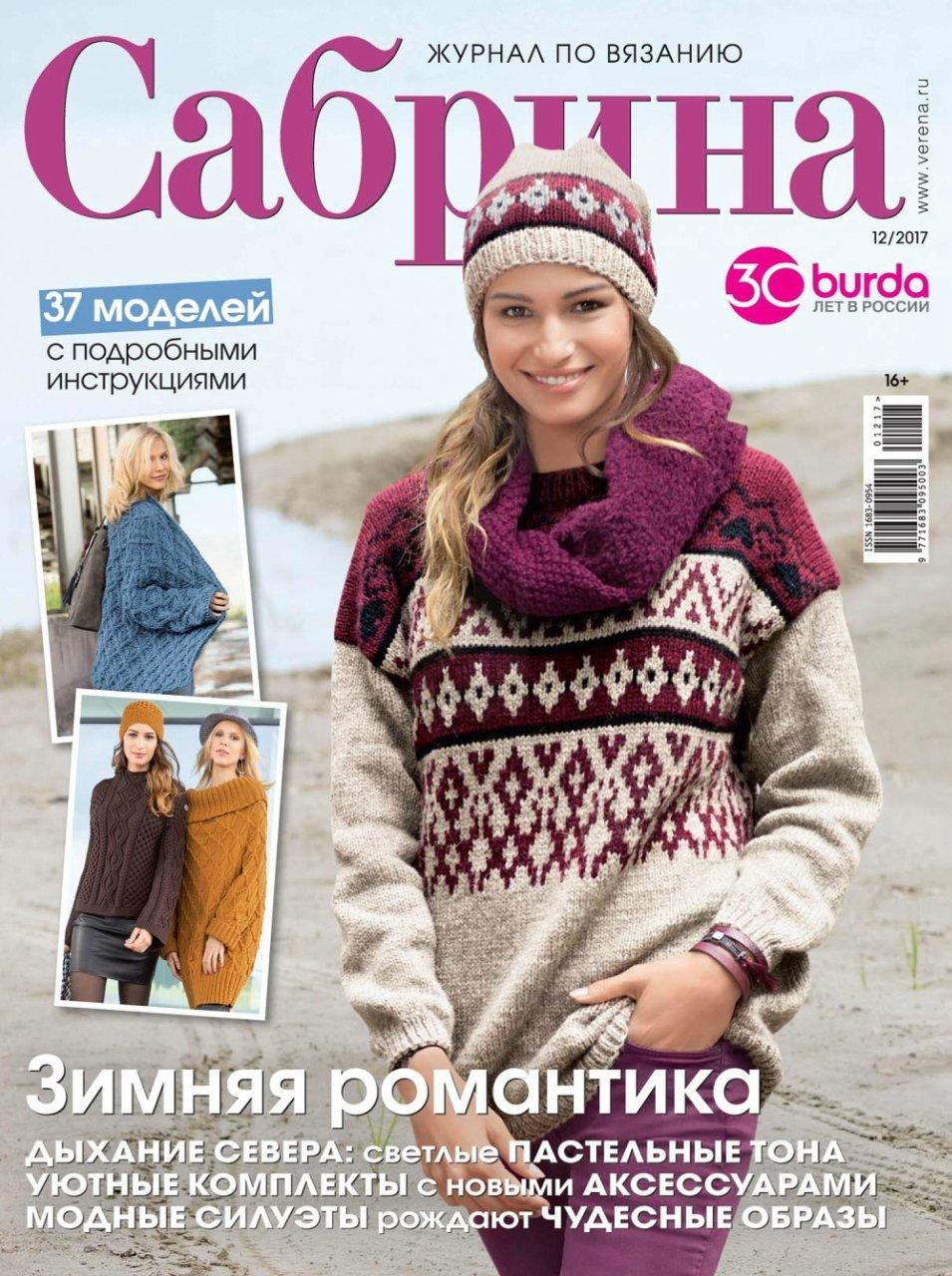 Журналы по вязанию русские 26