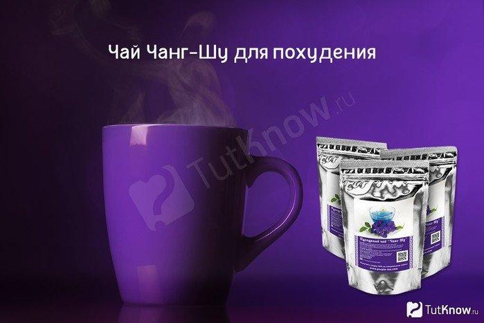Свойства чая чанг шу личная жизнь
