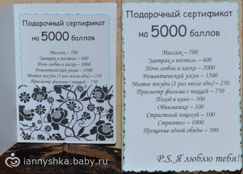 Подарочный сертификат жене 3