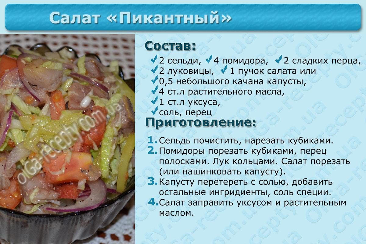 Рецепты салатов домашние пошагово