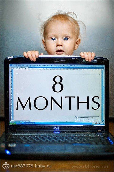 Открытка с 8 месяцами 61