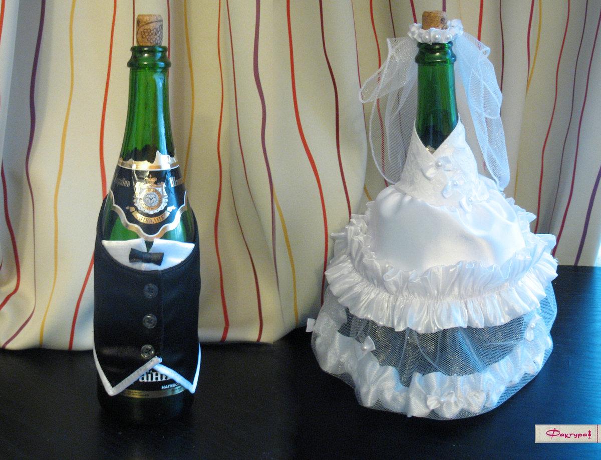Наряд для бутылок на свадьбу своими руками