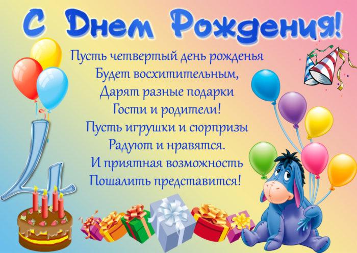 Поздравление подруги с днем рождения ее сына 3 года 47