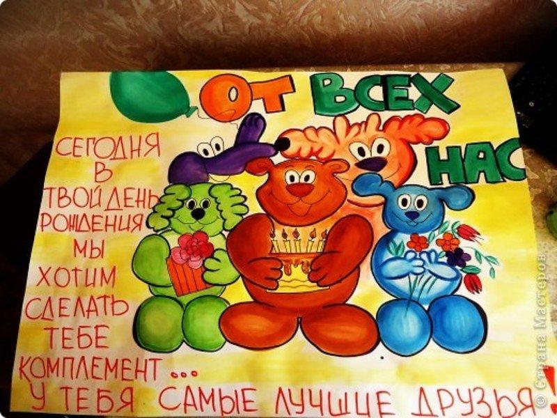 Плакат для подруги на день рождения своими руками 84