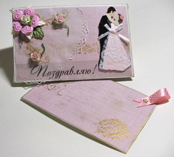 Открытки конверты с днём свадьбы своими руками 73