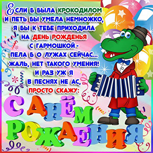 Поздравления на день рождения по имени мальчика