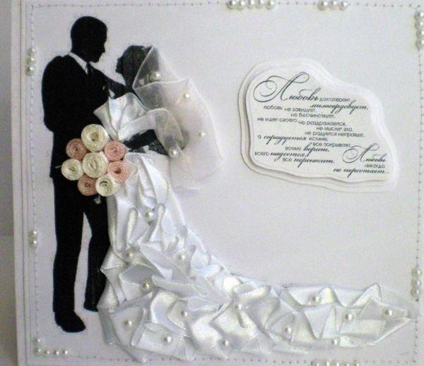 Открытки свадьба поздравления своими руками 47
