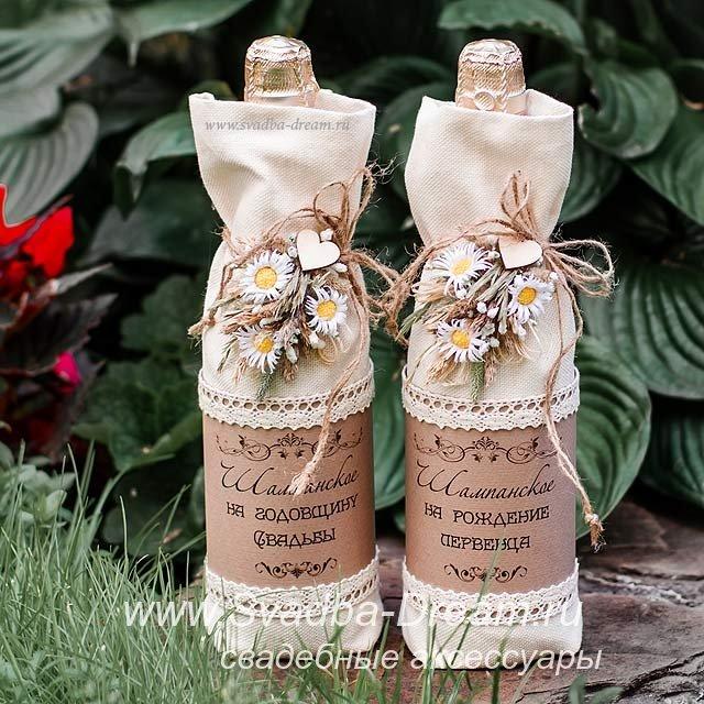 Бутылки подарки на свадьбу
