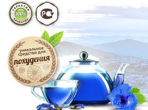 Чанг шу чай для похудения купить ф москве