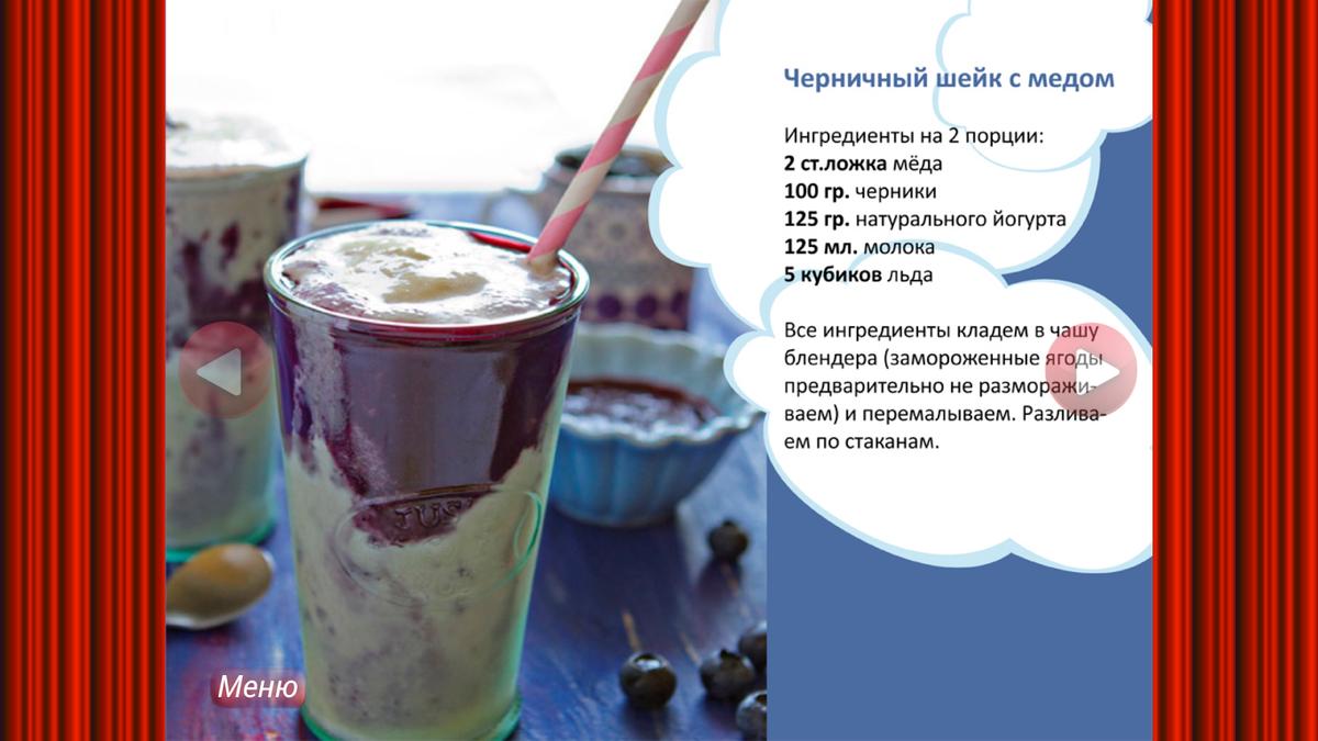 Как сделать молочный коктейль блендером пошаговый рецепт