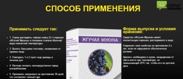 Мукуна жгучая препараты в бодибилдинге