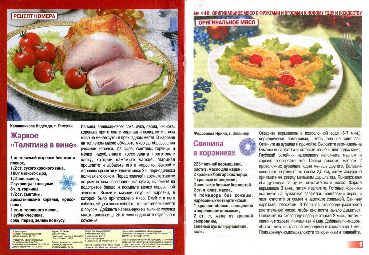 Рецепты с фото, простые и вкусные пошаговые рецепты с фото 3