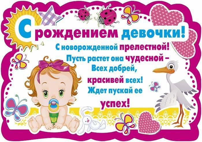 Короткие стихи поздравление с рождением дочки 68