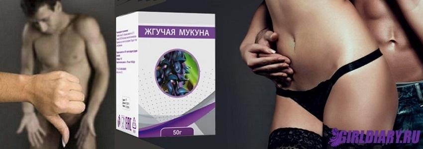 Купить Жгучая Мукуна в Подольске