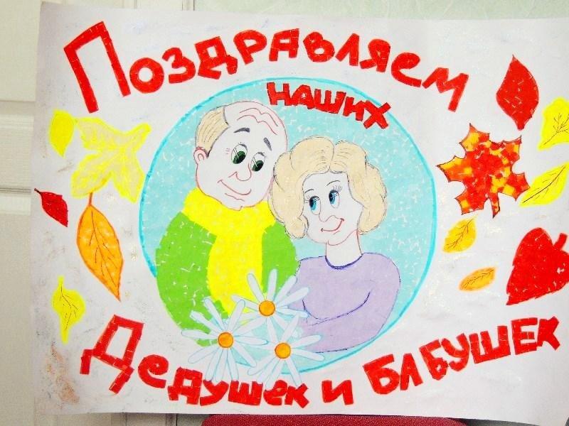 Эскиз поздравительной открытки ко дню пожилого человека 71