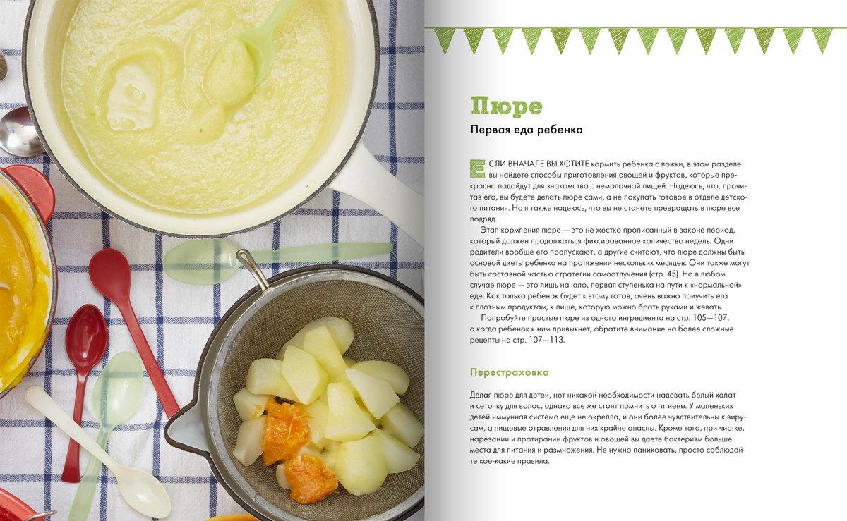 Рецепты для детей 2 3 лет